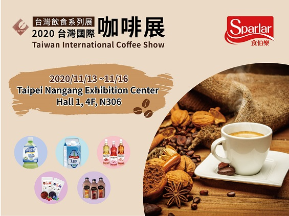 2020 Taiwan International Coffee Show